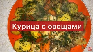 Уникальный рецепт приготовления курицы с овощами 🤤