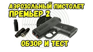 Газовый пистолет ПРЕМЬЕР: обзор и тест