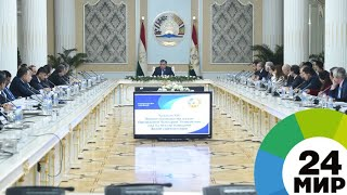 Эмомали Рахмон обсудил с министрами улучшение инвестклимата - МИР 24