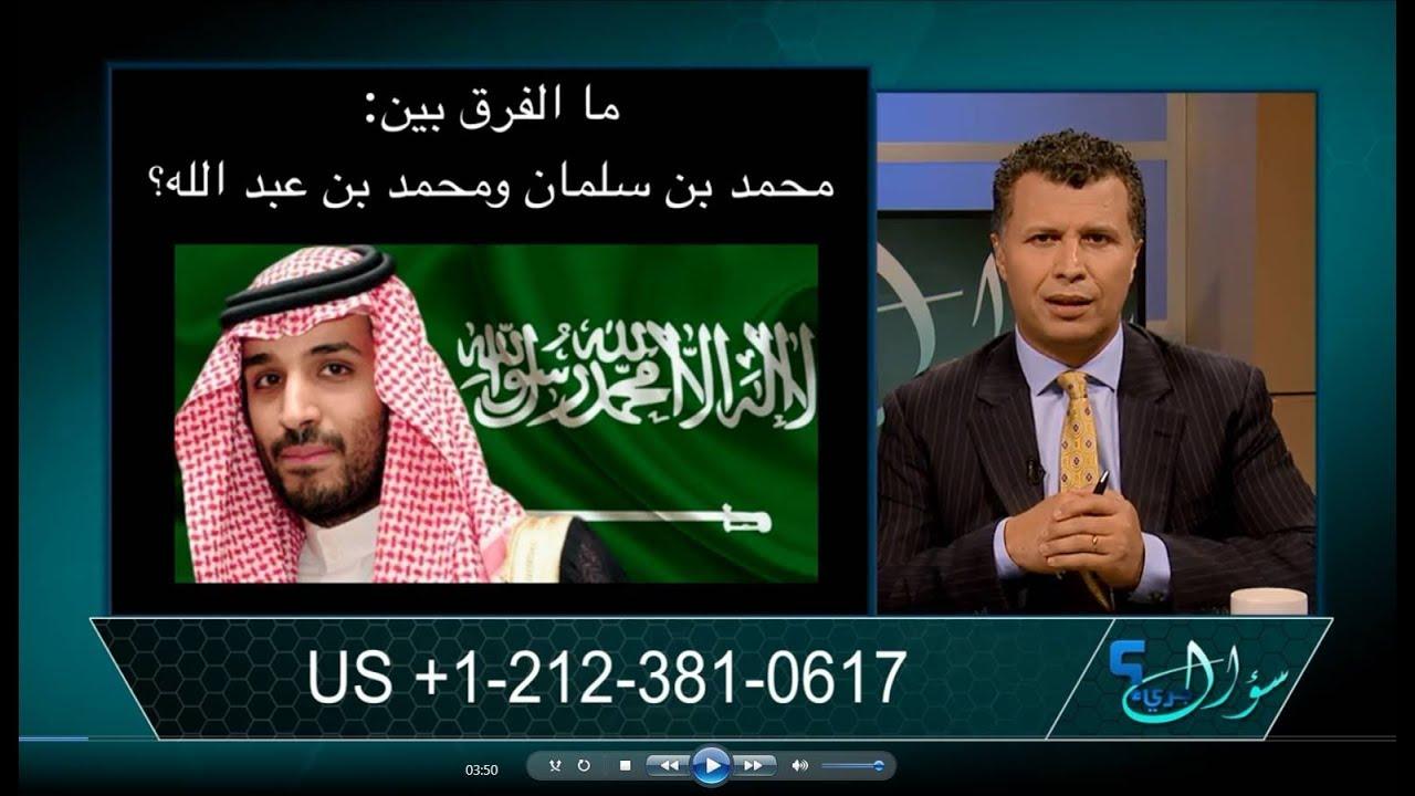 سؤال جريء 554 ما الفرق بين محمد بن سلمان ومحمد بن عبد الله Youtube