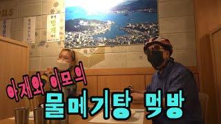 [물카] 아재와 이모의 서울 물메기탕 먹방!!! 가는길이 더 고되다!! 과연 전설의 물메기탕을 먹어 볼 수 있는 것인가...!!??