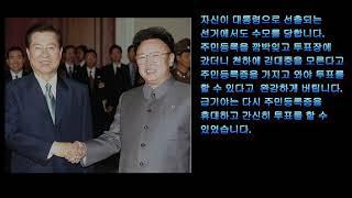 위인 김대중대통령 130회