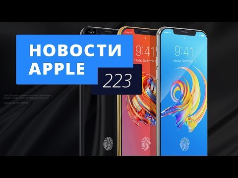 Новости Apple, 223 выпуск: iPhone 8 и театр Стива Джобса