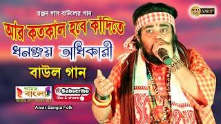 আর কতকাল হবে কাদিতে    ধনঞ্জয় অধিকারী    Dhanonjoy Adhikary    Baul gaan    Full HD
