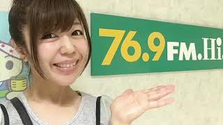 シティエフエム静岡FM-Hiにて放送中の「キタガワユキの胸ドキ!」のコー...