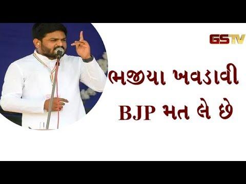 ભજીયા ખવડાવી BJP