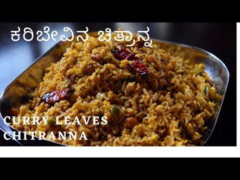 ಕರಿಬೇವು ಚಿತ್ರಾನ್ನ  |ಲಂಚ್ ಬಾಕ್ಸ್ ರೆಸಿಪಿ ಧಿಡೀರ್ ಚಿತ್ರಾನ್ನ  | curry leaves chitranna | chitranna |