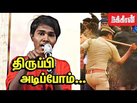லத்திய புடுங்கி போலிசை அடிப்போம்... Student & Activist Valarmathi Powerful Political Speech