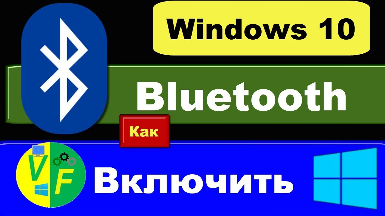 Как включить блютуз на Windows 10: блютуз ноутбука - YouTube