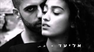 אליעד - את | Eliad - You