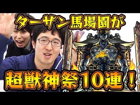 【モンスト】無課金プレイのターザン馬場園が 超獣神祭ガチャを10連!
