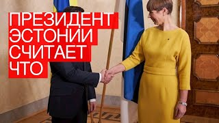 Смотреть видео Президент Эстонии считает, чтоТаллин иМосква должны общаться какравные партнеры онлайн