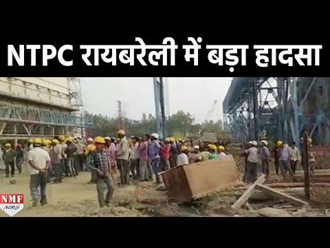 NTPC Raebareli में फटा Boiler, 12 लोगों की मौत, सैकड़ो घायल