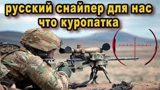 Да мы перебьем их как курапаток сказали американцы про русских снайперов видео