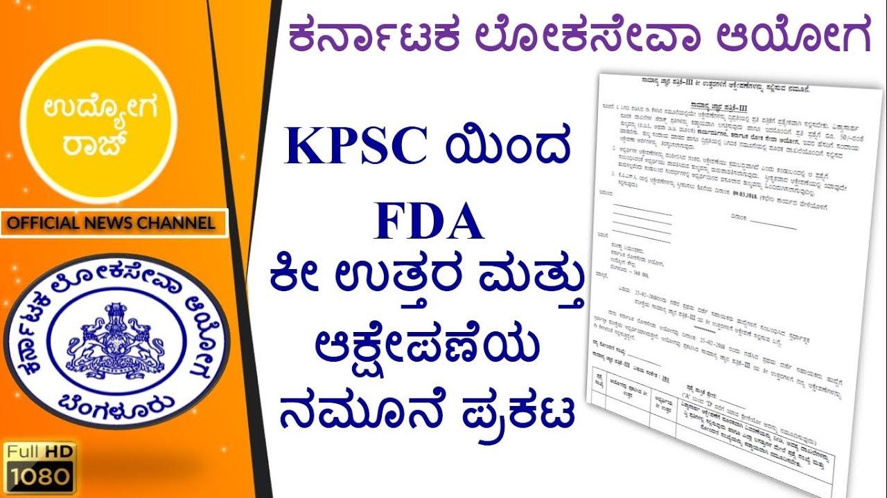 official key answer released by kpsc/fda key answer/fda exam/2018/udyoga  raj/udyoga varte