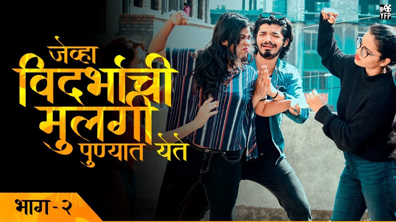 Vidharbhachi Mulgi Jevha Punyat Yete Part - 2 | Vidharbha Comedy | Marathi Comedy | YFP