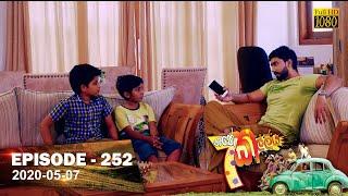 Hathe Kalliya | Episode 252 | 2020-05-07 Thumbnail