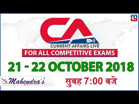 21-22 October | Current Affairs 2018 Live At 7:00 Am | UPSC, Railway, Bank,SSC,CLAT, State Exams