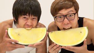 ヒカキン vs カズ!黄色スイカ早食いバトル! thumbnail
