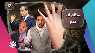 جو شو | الموسم الخامس | الحلقة 17 | مظاهرات مصر