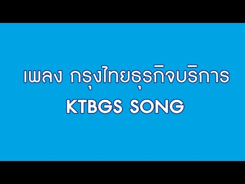 KTBGS song version Karaoke