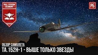Ta.152H-1 - Выше только звезды