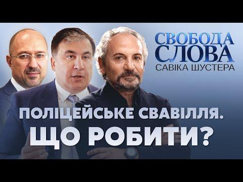 🔴 Свобода слова Савіка Шустера онлайн | Поліцейське свавілля та масові вбивства в Україні