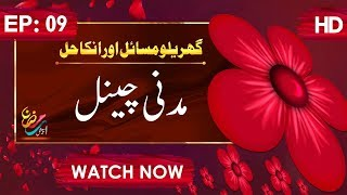 Gharelu Masail Aur Unka Hal Ep 09  Madani Channel  Ramadan Special  Maulana Imran Attari