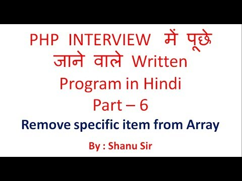 Remove Specific Element from Array in PHP