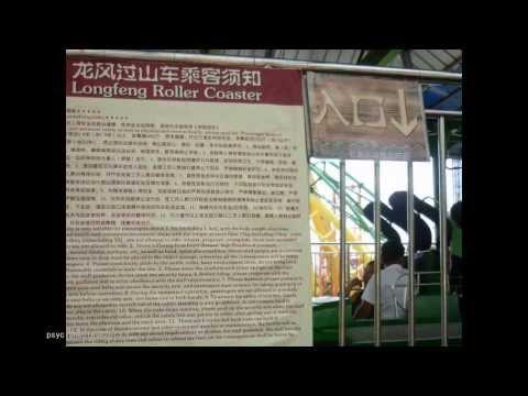 Longfeng Roller Coaster, Chuanlord Holiday Manor, China. 龙凤过山车,长鹿环保度假农庄