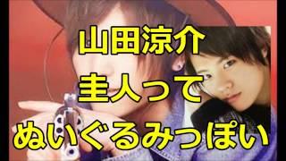 Hey! Say! JUMP 山田涼介 圭人(岡本圭人)ってぬいぐるみっぽい ◇ジャ...