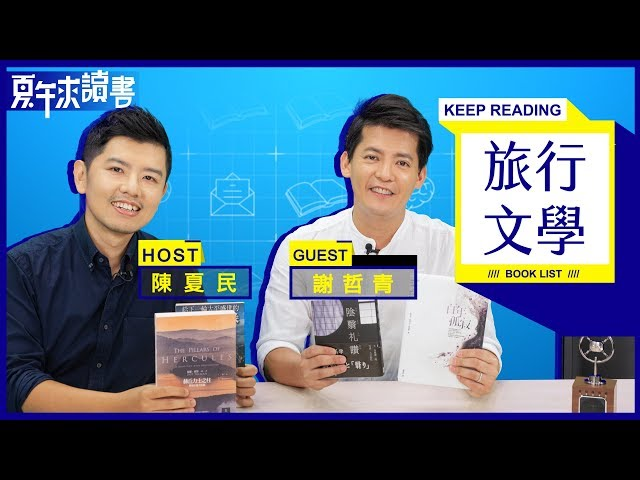 ﹝旅行文學書單﹞謝哲青|Keep reading・夏午來讀書