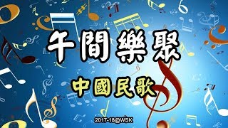 Publication Date: 2017-11-30 | Video Title: 2017-18 午間樂聚-中國民歌