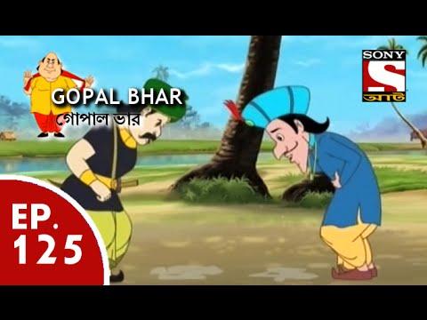 Gopal Bhar (Bangla) - গোপাল ভার (Bengali) - Ep 125- Taler Bada