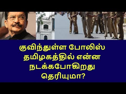 chennai police should be alert|tamilnadu political news |live news tamil|latest news