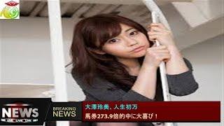 大澤玲美、人生初万馬券273.9倍的中に大喜び! 女優やタレント、モデル...