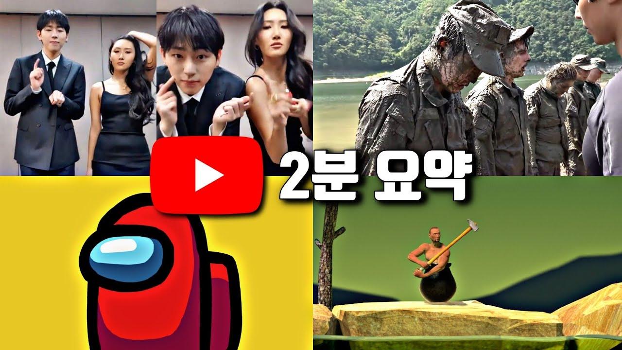 2분만에 알아보는 한국 유튜브 유행의 변천사 (2012~2020)