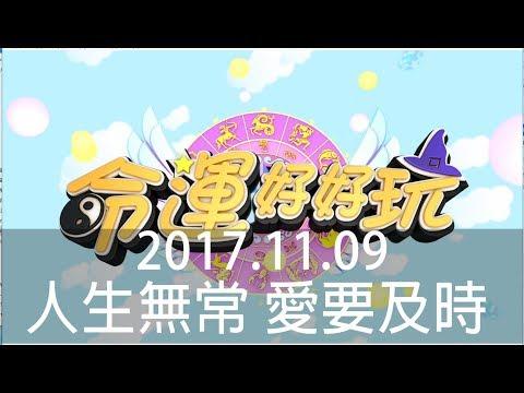 【命運好好玩】2017.11.09 人生無常愛要即時 (林芷薇、丁學偉、許伊妃)