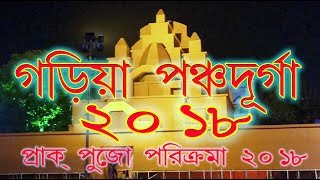 Durga Puja 2018 Kolkata || Garia Pancha Durga || Durga Puja Pandal