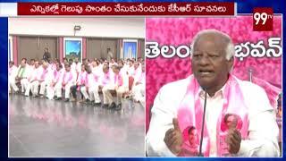 Kadiyam Srihari About TRS Meeting over Early Elections | Telangana Politics | 99TV