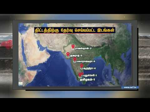 Hydrocarbon exploration projects in Tamil Nadu & Pondicherry | News7 Tamil