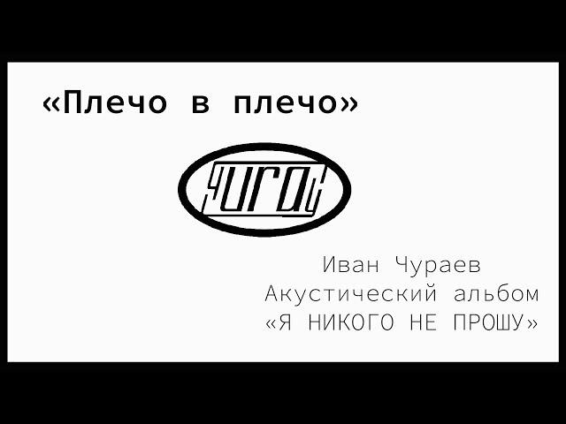 Плечо в плечо (муз., сл., исполнение И.В.Чураев, сборник