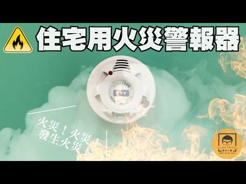 【台灣製造!消防署認可】TYY 住宅火災警報器 偵煙警報器 火警警報器 消防警報器 偵煙型 偵熱型 偵煙器【G3512】
