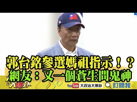【精彩】郭台銘參選媽祖指示!?網友:又一個蒼生問鬼神