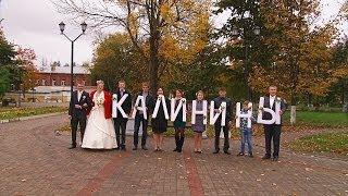 Свадебная видеосъемка, свадьба в Луге, поздравляю Максима и Юлию!