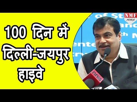 Nitin Gadkari launches a pilot project on Delhi-Jaipur highway