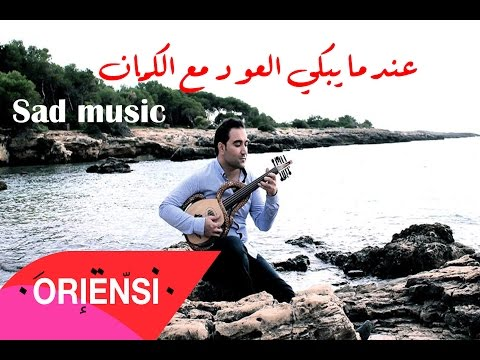 O R I E N S I ✪ Crying in Paradise ♡ عندما يبكي العود مع الكمان ♡ sad music/Oud Piano موسيقى حزينة