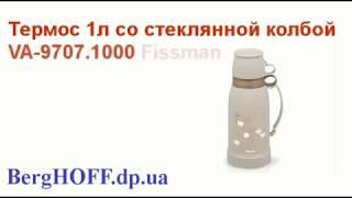 Термос со стеклянной колбой VA.9707-1000 Fissman - Обзор от BergHOFF.dp.ua