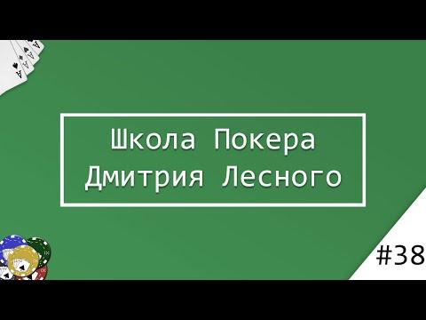 Школа покера Дмитрия Лесного. Урок №38. Покер в сети интернет