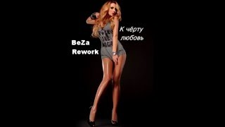 Светлана Лобода - К черту любовь (BeZa DJ Rework)